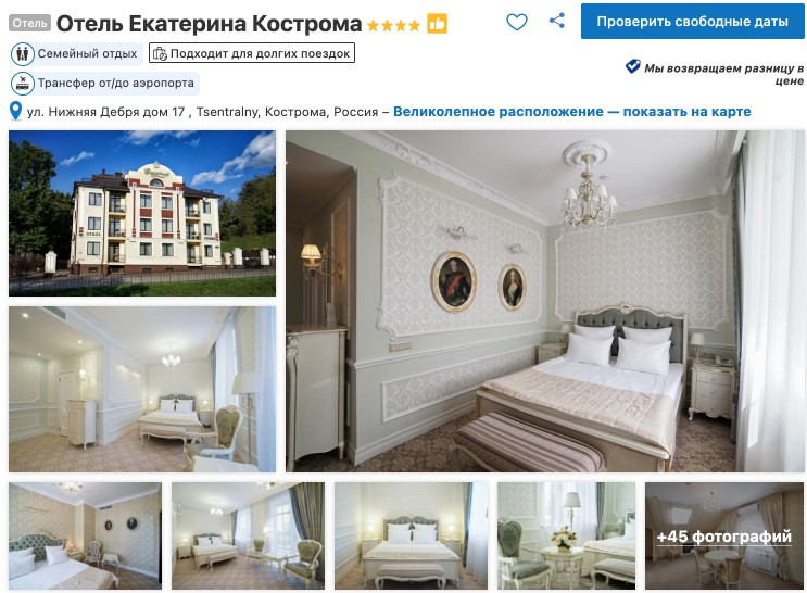 В каких отелях и гостиницах Костромы лучше остановиться- 9 лучших: Обзор
