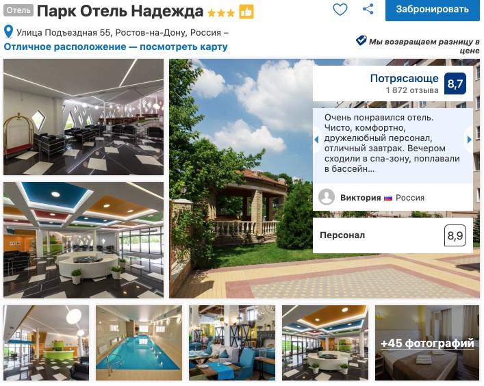На какие отели обратить внимание в Ростове-на –Дону? ТОП 9 лучших
