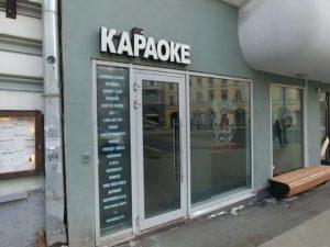 Находятся в Москве, на Мясницкой улице, 18. Ближайшие станции метро Лубянка и Китай-город.
