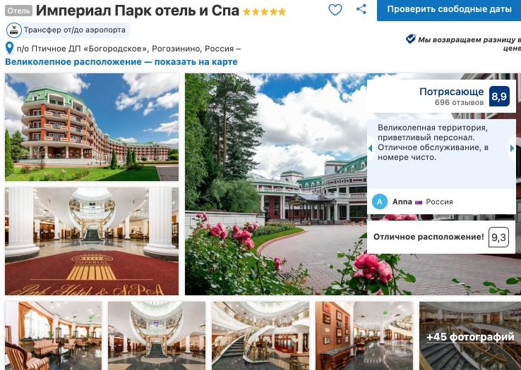Какой СПА-отель выбрать для отдыха в Подмосковье- Обзор +Видео